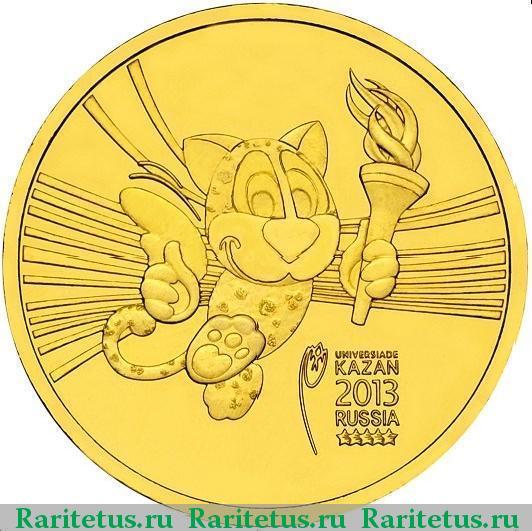 Юбилейная монета 10 рублей казань клад в пещере