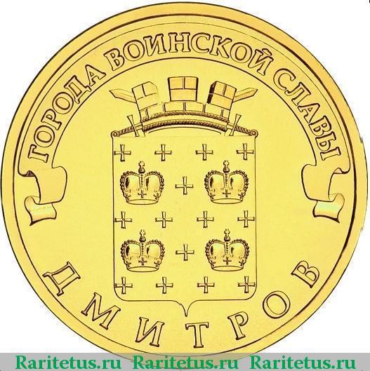 10 рублей 2012 года дмитров цена альбом для монет купить челябинск