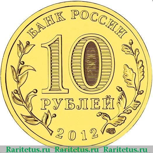 Монета 10 рублей великие луки 2012 цена яка ціна злотих 34 року