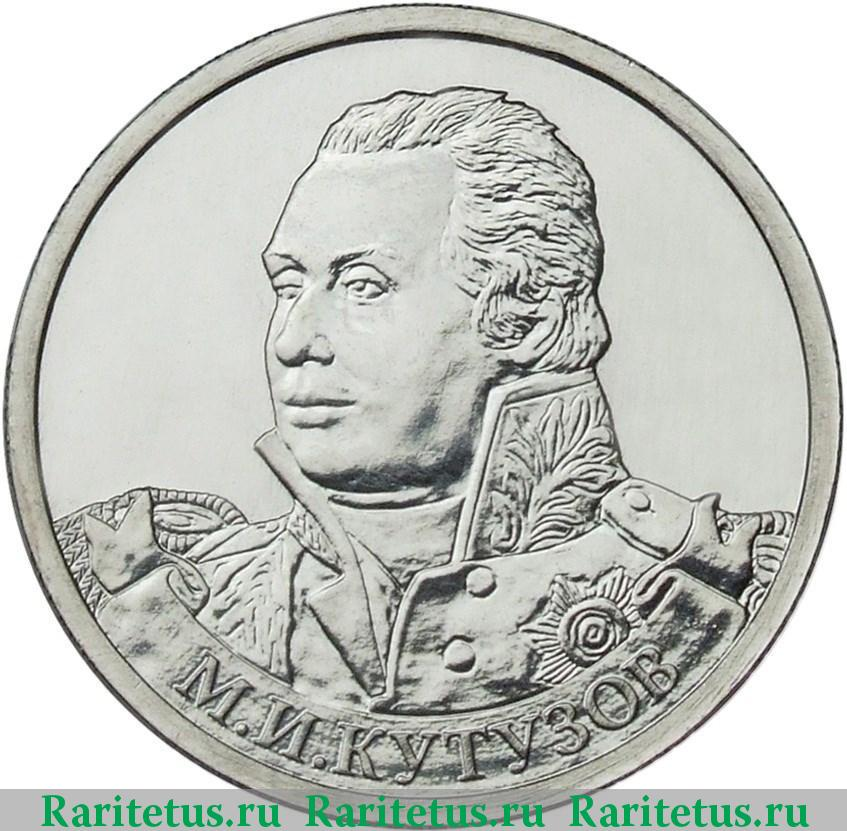 Сколько стоит монета 2 рубля кутузов 2012 tavannes watch co