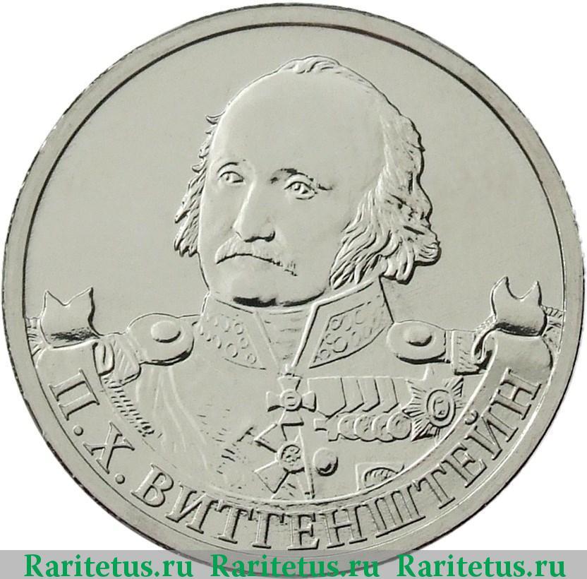 Стоимость монеты 2 рубля багратион монета цена 100 гривен пектораль