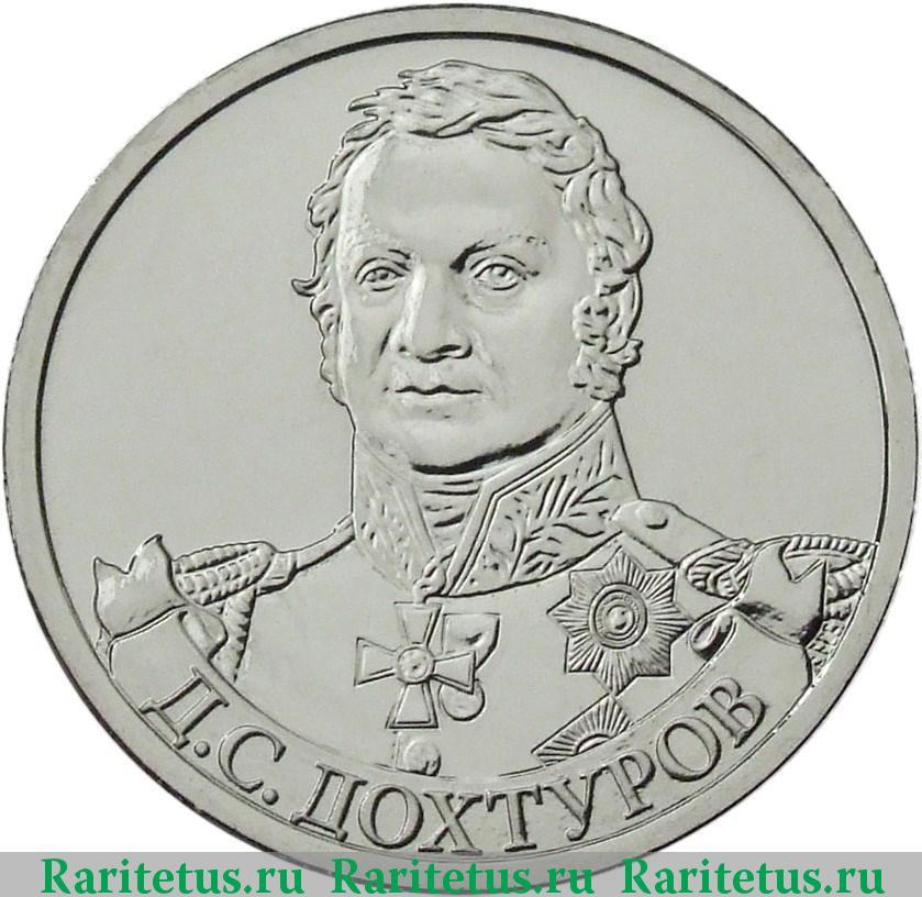 Юбилейная монета 2 рубля 2012 года кляссер отзывы