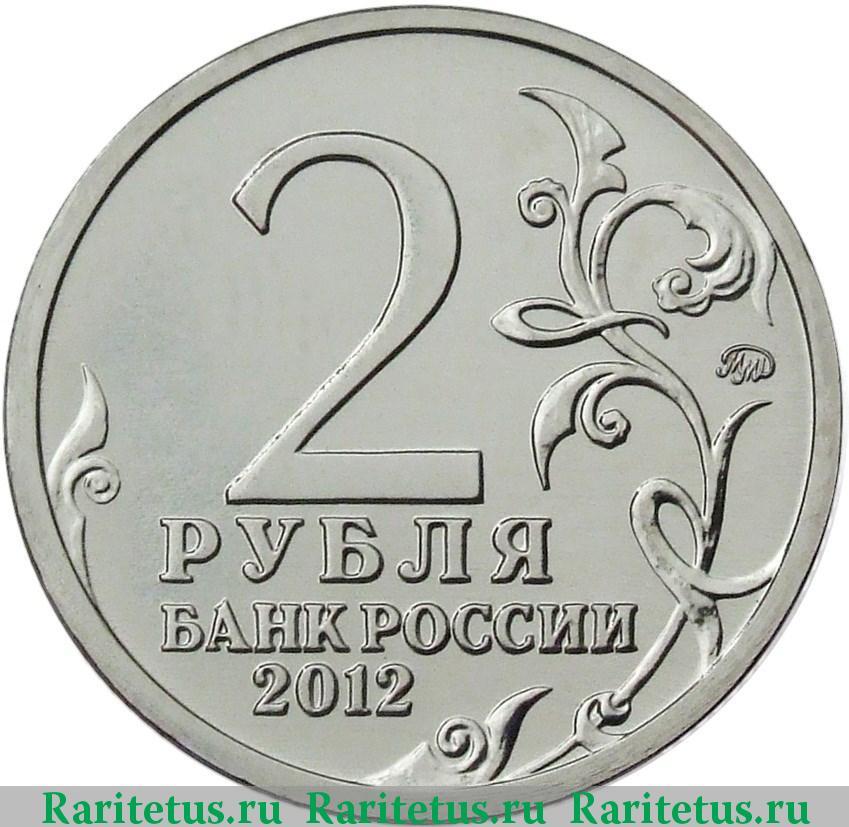 Монета 2 рубля кутайсов стоимость коллекционные альбомы для монет ссср