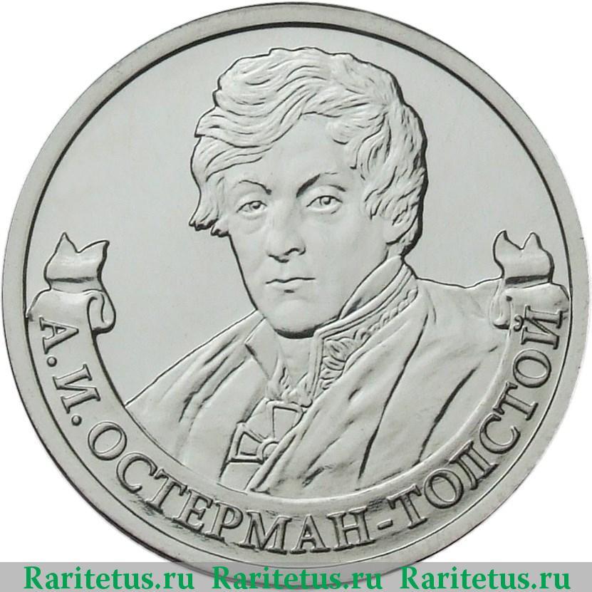 Стоимость монеты 2 рубля 2012 василиса кожина купюра посвященная крыму