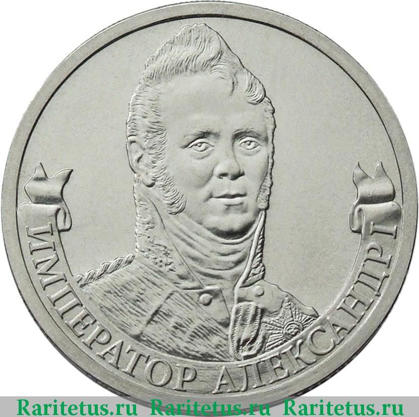 2 рубля 2012 года цена патина времени