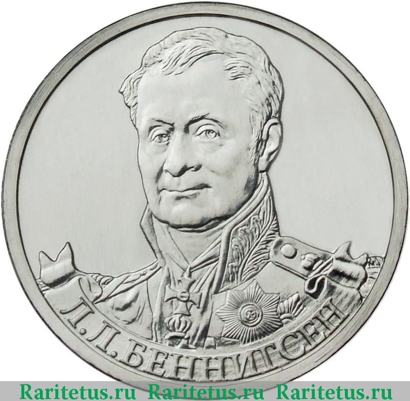 Монета 2 рубля 2012 беннигсен вес 25 копеек николая 2