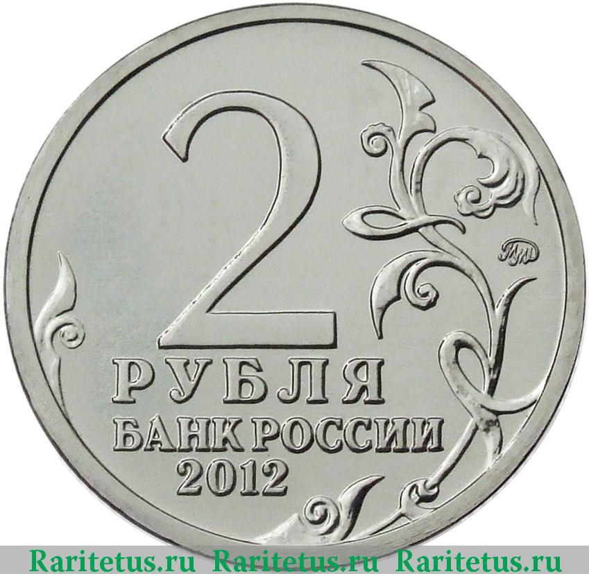 Сколько стоит монета 2 рубля милорадович две стороны одной монеты