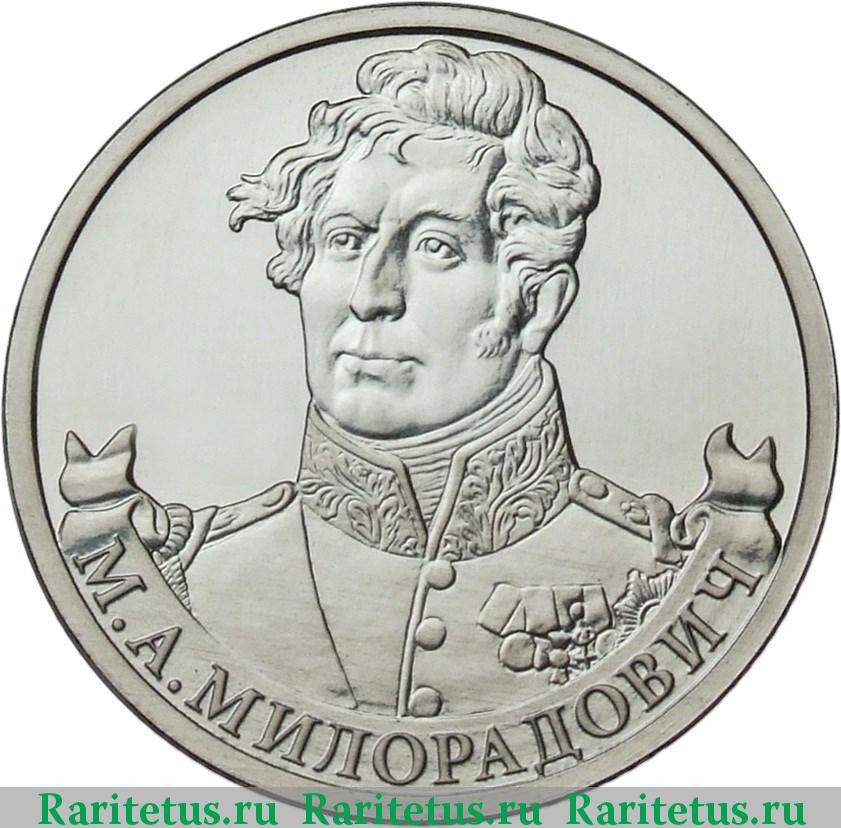 Монета 2 рубля 2012 милорадович цена монета 10 рублей 1902 года золото