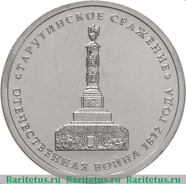 Стоимость монеты 5 рублей 2012 юбилейные опасная бритва яхта