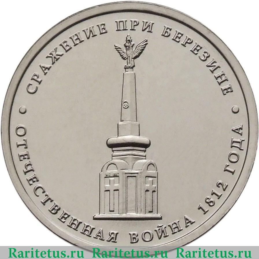 5 рублевая монета 2012 стоимость план монет евро 2017