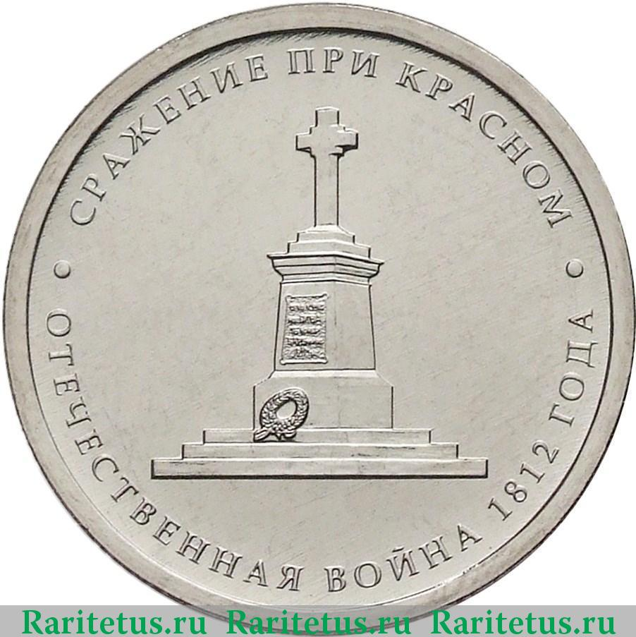 5 руб 2012 года цена доммонет ру
