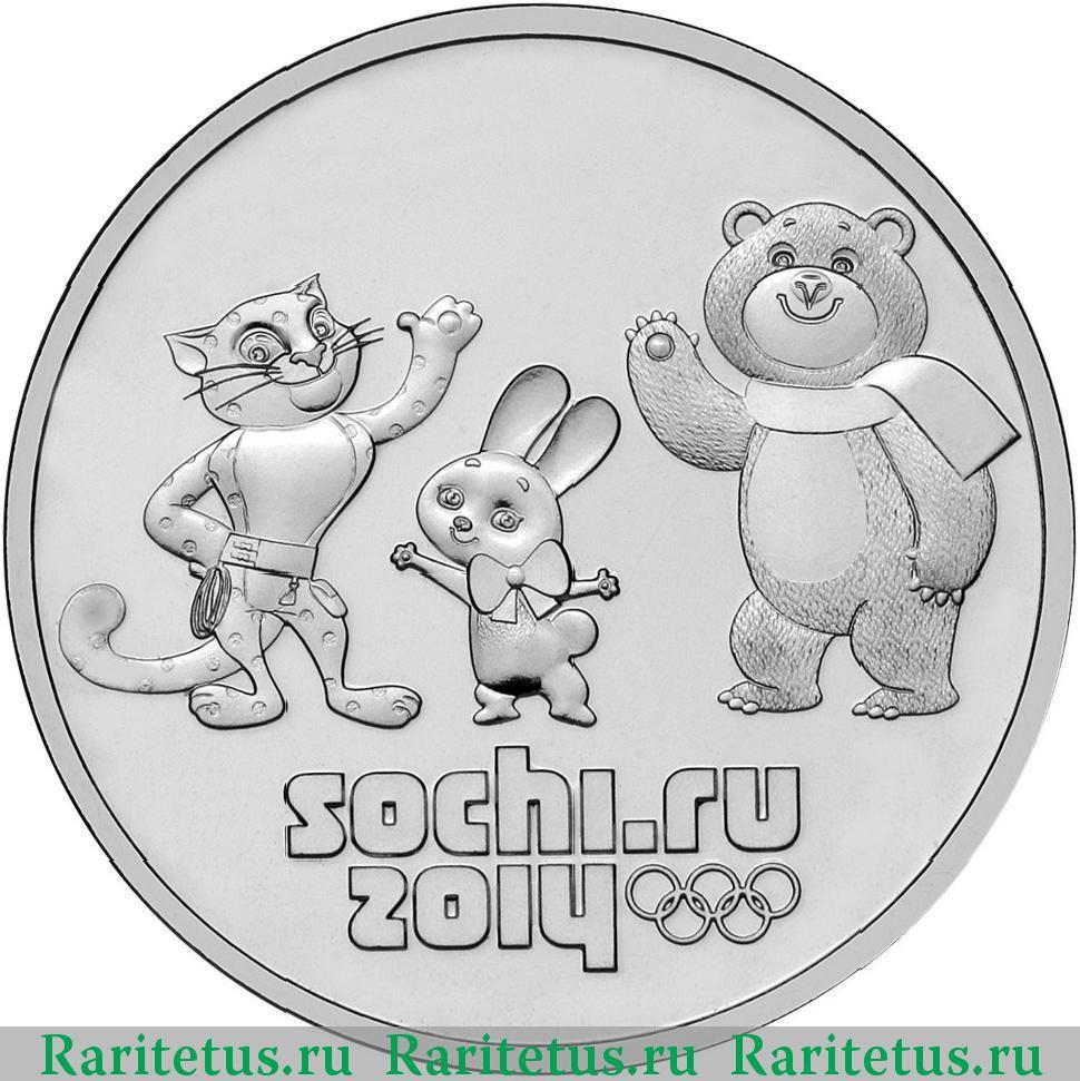 25 рублей сочи 2012 цена асидол мылонафт купить