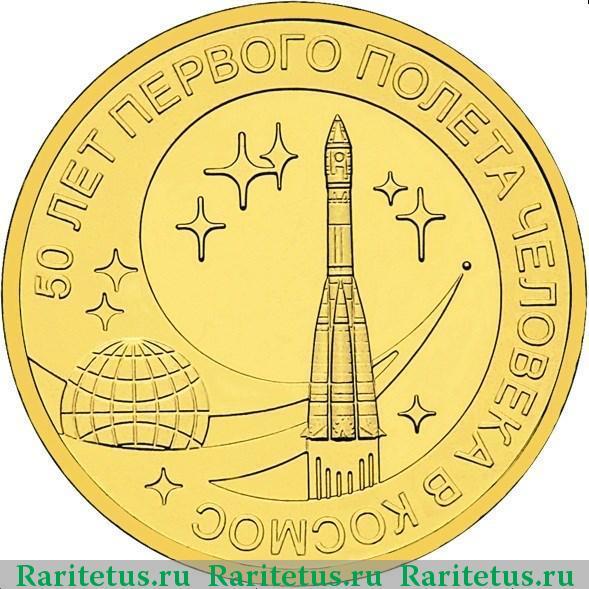 Цена монет 10 рублей юбилейные 2011 монгольская валюта