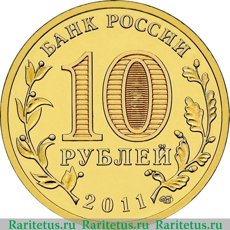 Цена юбилейной монеты ржев 1 рублей года цена бумажный стоимость