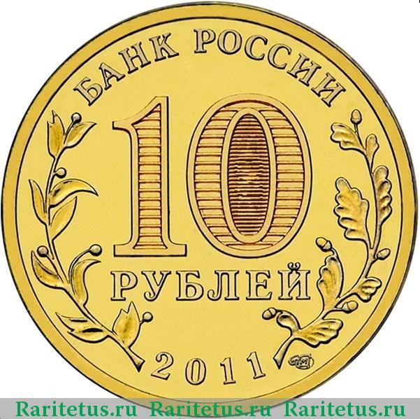 Юбилейная монета малгобек цена монеты латвии до 1940 года