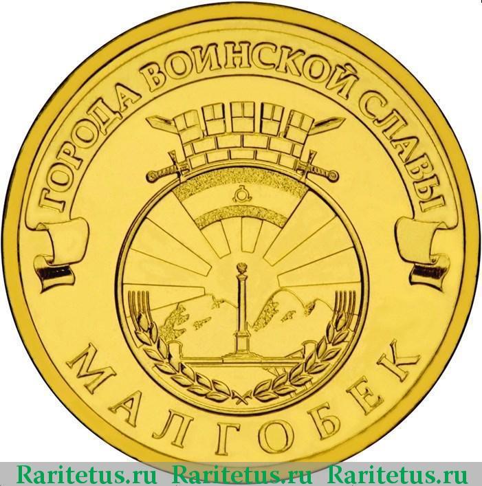 Монета 10 рублей малгобек 2011 год стоимость золотник монета