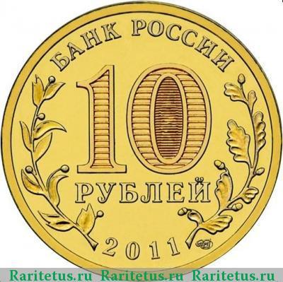 10 рублей владикавказ монеты времен алексея михайловича