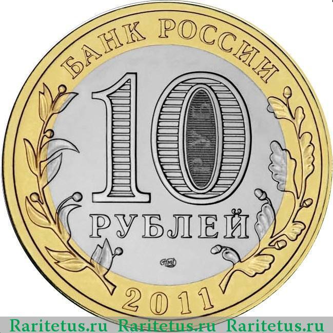 2 рубля 2011 ммд цена