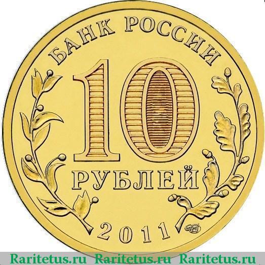 Орел монета 10 рублей узнать цену монеты каталог