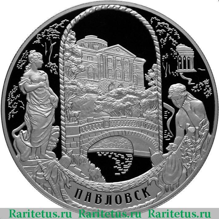 25 рублей 2011 года собачьи медали