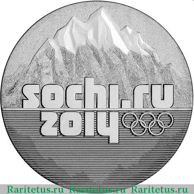 25 рублей 2011 сочи альбомы для монет бородино