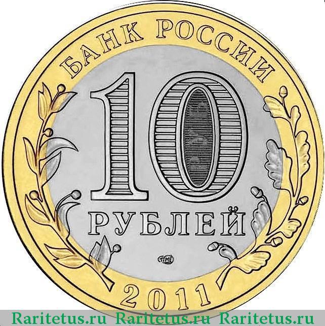 Стоимость монеты 10 рублей соликамск как по номеру медали узнать владельца