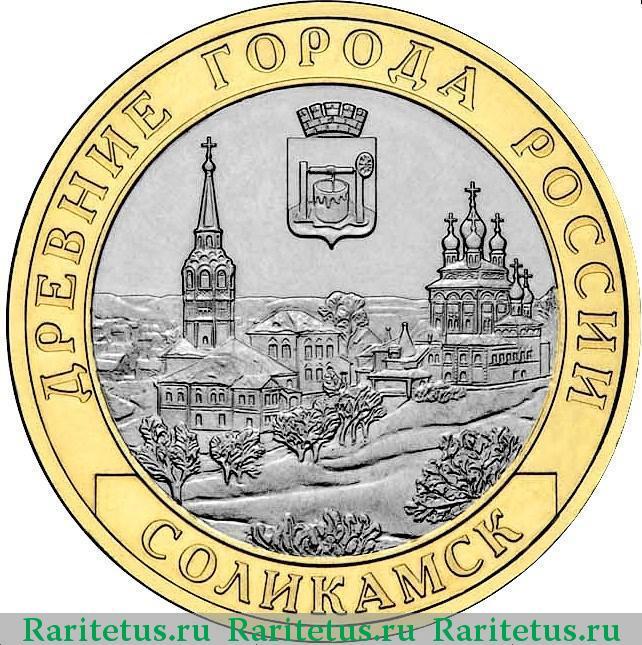 Стоимость монеты 10 рублей елец 2011 альбом для монет 3 рубля