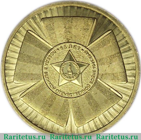 Монета 10 рублей 2010 года ммд цена магазин монет и банкнот