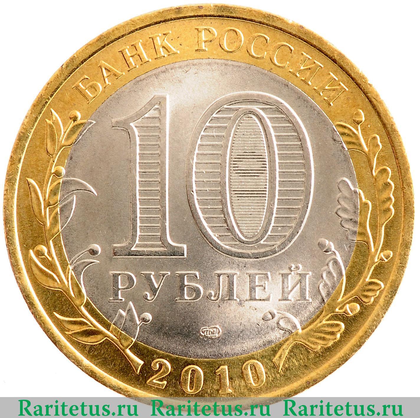 Стоимость монеты 10 рублей грозный монеты 2017 описание
