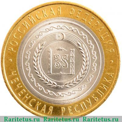 Чеченская монета 10 рублей цена график выхода монет