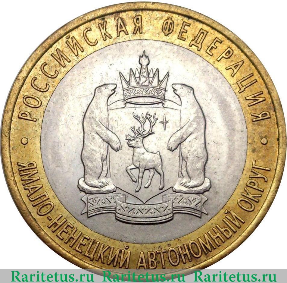 Стоимость монеты 10 рублей ненецкий автономный округ рубль 1726 года цена