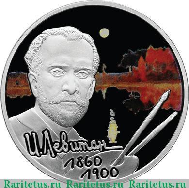 Купить монеты левитана монеты анны иоанновны