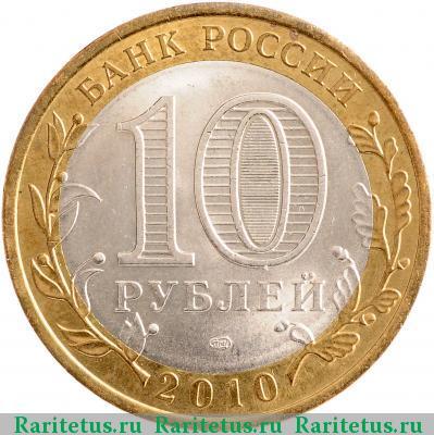 Пермский край монета 10 рублей цена 10 рублевые юбилейные