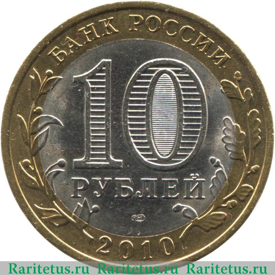 Юбилейная монета ненецкий автономный округ цена филателистический каталог с ценами