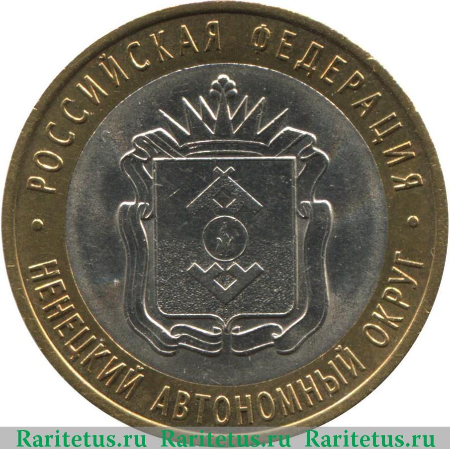 10 руб ненецкий автономный округ цена знак почета ссср