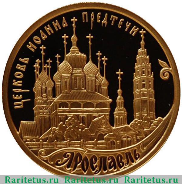 Монета 10000 рублей россии 2010 года ярославль 10 рублей малоярославец