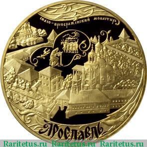 Монета 10000 рублей россии 2010 года ярославль редкие монеты 1921 года