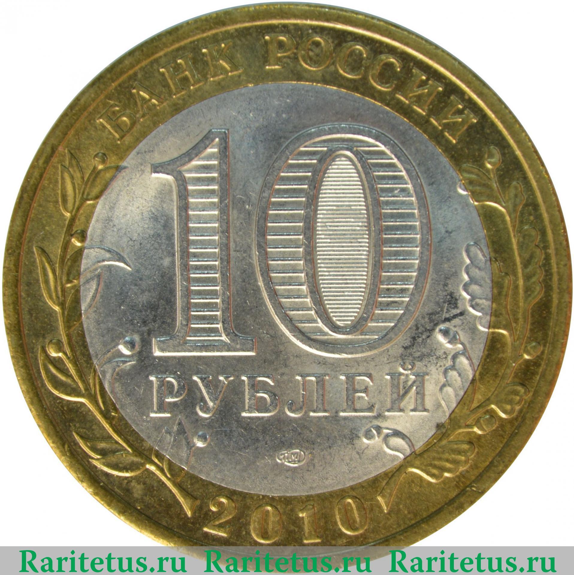 Монета 10 рублей 2010 г монета польша 50 грошей 1923 года