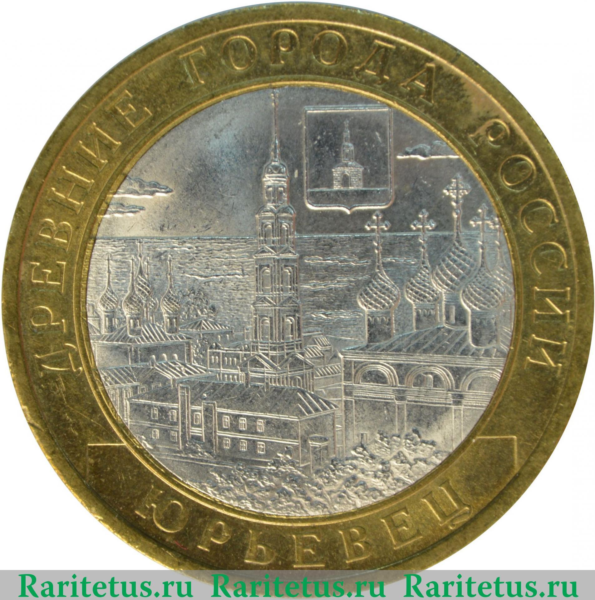 10 рублей юрьевец цена сколько стоит монта 25 копеек 2006 года