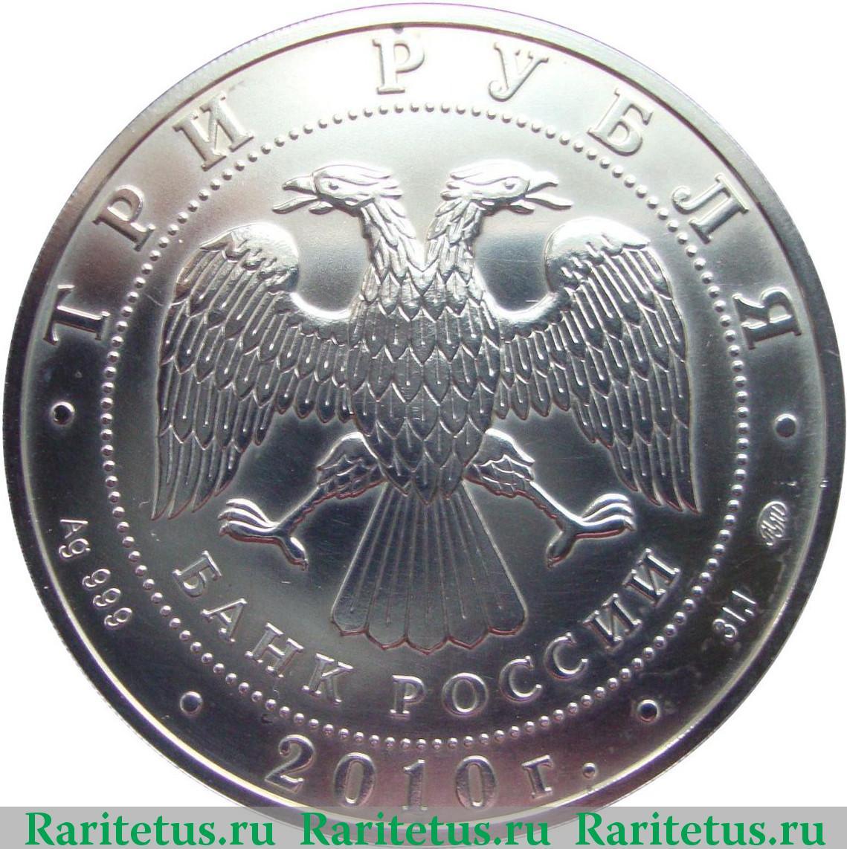 3 рубля 2010 года георгий победоносец цена 5 копеек 1990 года цена