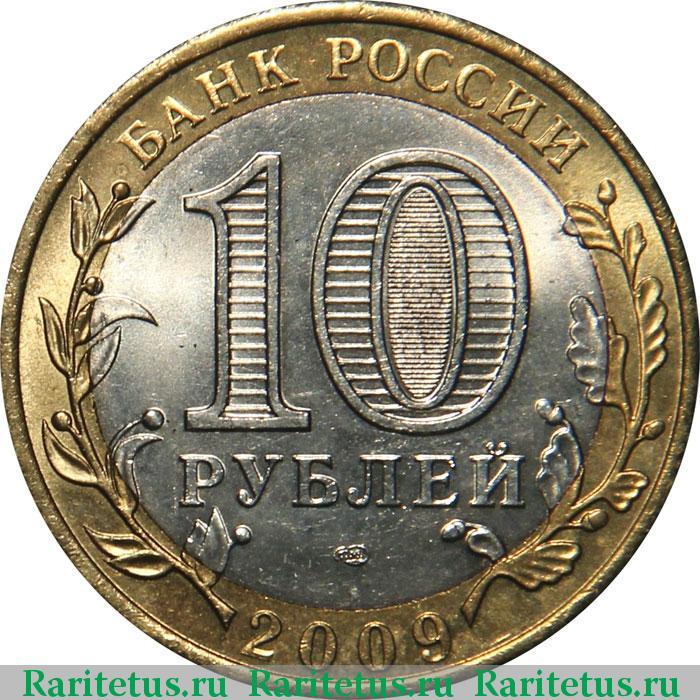 10 рублей 2009 года кировская область цена монеты российские дата выхода