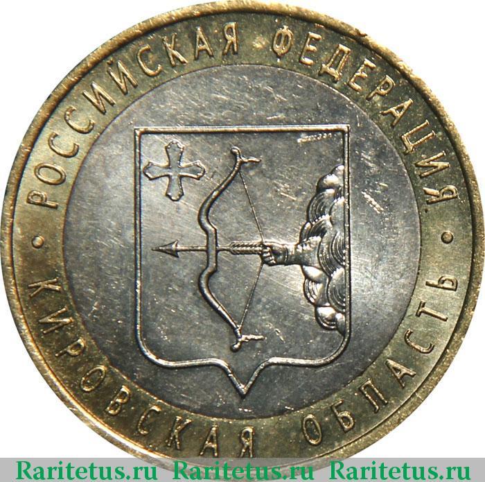 Монета 10 рублей кировская область 2009 цена 50 штат сша название