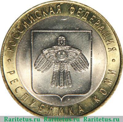 Монеты 10 рублей коми севлаг
