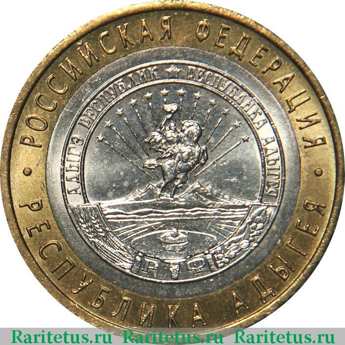 10 рублей 2009 республика адыгея монета 3 копейки серебром