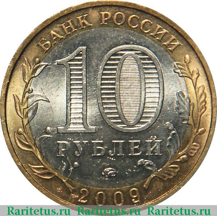 Монета 10 рублей галич 2009 цена сто лет со дня рождения ленина