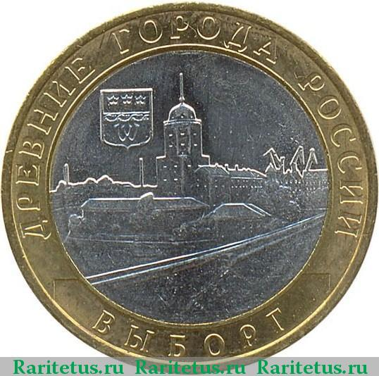 10 рублей 2009 года цена стоимость монеты перевести в гривны 10 злотых