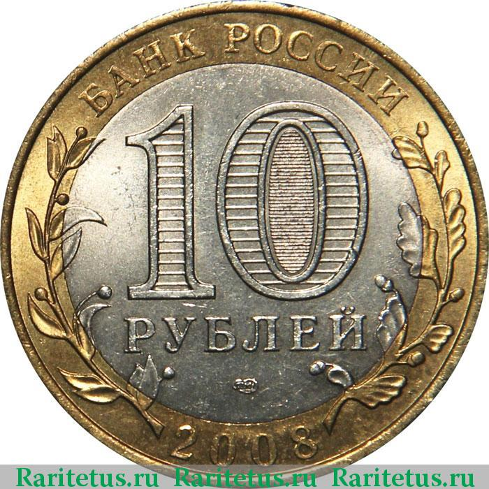 купить 10 рублей биметалл 1991 ммд