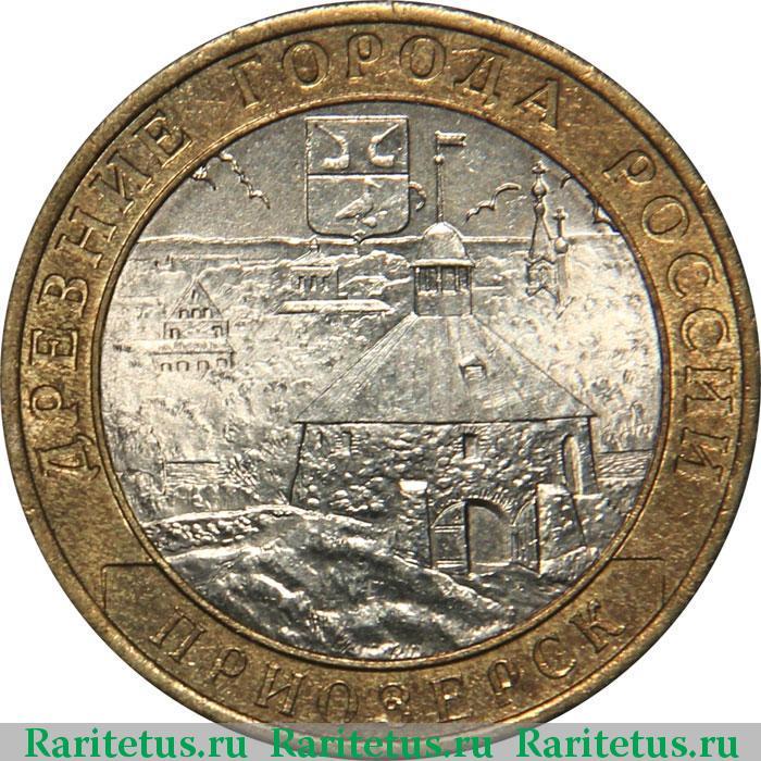 Монеты 10 рублей приозерск цена редкие серии банкнот современной россии