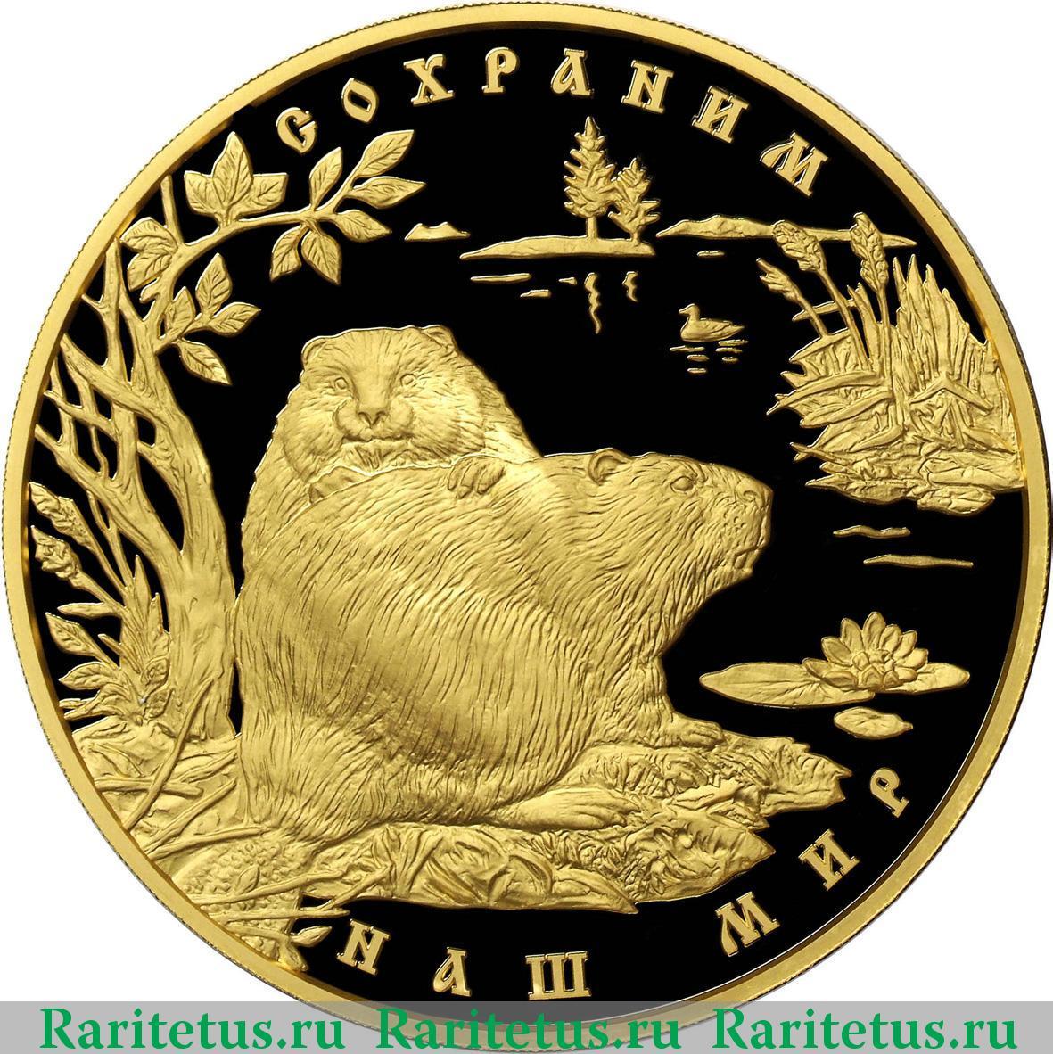 Монета 10000 рублей россии 2004 года северный олень листы оптима