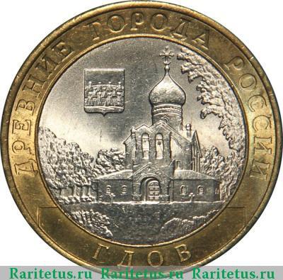 Стоимость 10 рублей 2007 года moneta nova